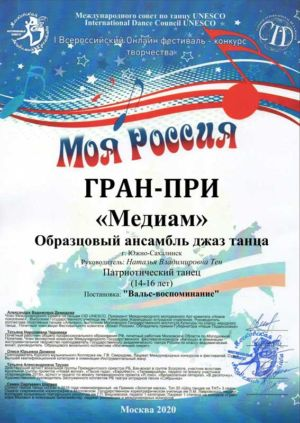 -Россия-Гран-при