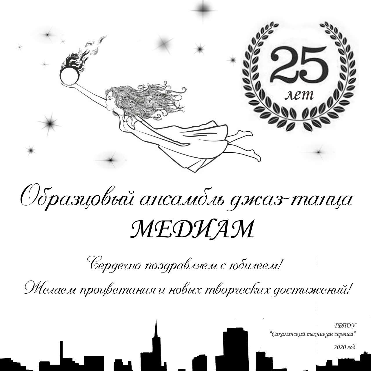 МЕДИАМ — НАМ 25 ЛЕТ!!!
