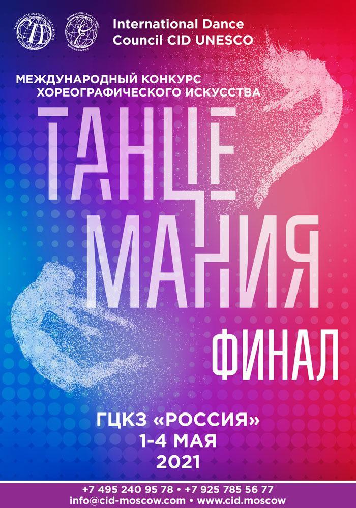 Мы едем на «ТАНЦЕМАНИЮ»!!!