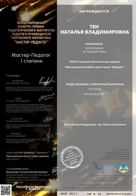 Руководитель «Медиам» Наталья Владимировна — Мастер-Педагог I степени